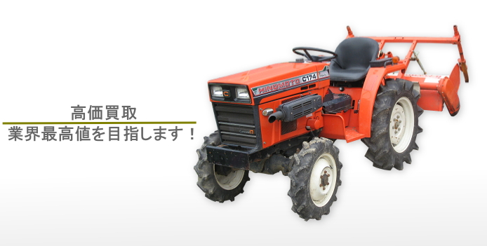 トラクター高価買取、業界最高値を目指します!